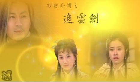 [1998]Đa tình đao | Huỳnh Văn Hào, Hà Mỹ Điền, Cung Từ Ân, Lâm Vĩ Tk36