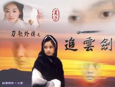 [1998]Đa tình đao | Huỳnh Văn Hào, Hà Mỹ Điền, Cung Từ Ân, Lâm Vĩ Tk38