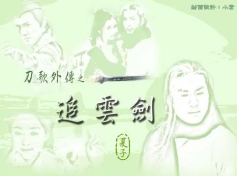 [1998]Đa tình đao | Huỳnh Văn Hào, Hà Mỹ Điền, Cung Từ Ân, Lâm Vĩ Tk47
