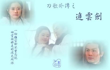 [1998]Đa tình đao | Huỳnh Văn Hào, Hà Mỹ Điền, Cung Từ Ân, Lâm Vĩ Tk48