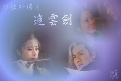 [1998]Đa tình đao | Huỳnh Văn Hào, Hà Mỹ Điền, Cung Từ Ân, Lâm Vĩ Tk50