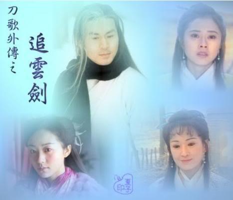 [1998]Đa tình đao | Huỳnh Văn Hào, Hà Mỹ Điền, Cung Từ Ân, Lâm Vĩ Tk51