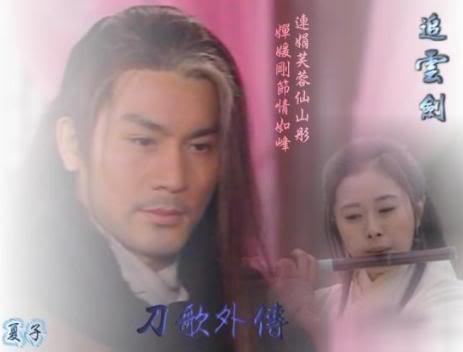 [1998]Đa tình đao | Huỳnh Văn Hào, Hà Mỹ Điền, Cung Từ Ân, Lâm Vĩ Tk54