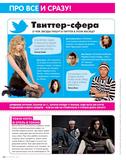 [Scans/Russie/Janvier 2011]Elle Girl nº 02/11 Th_ElleGirl2RU1