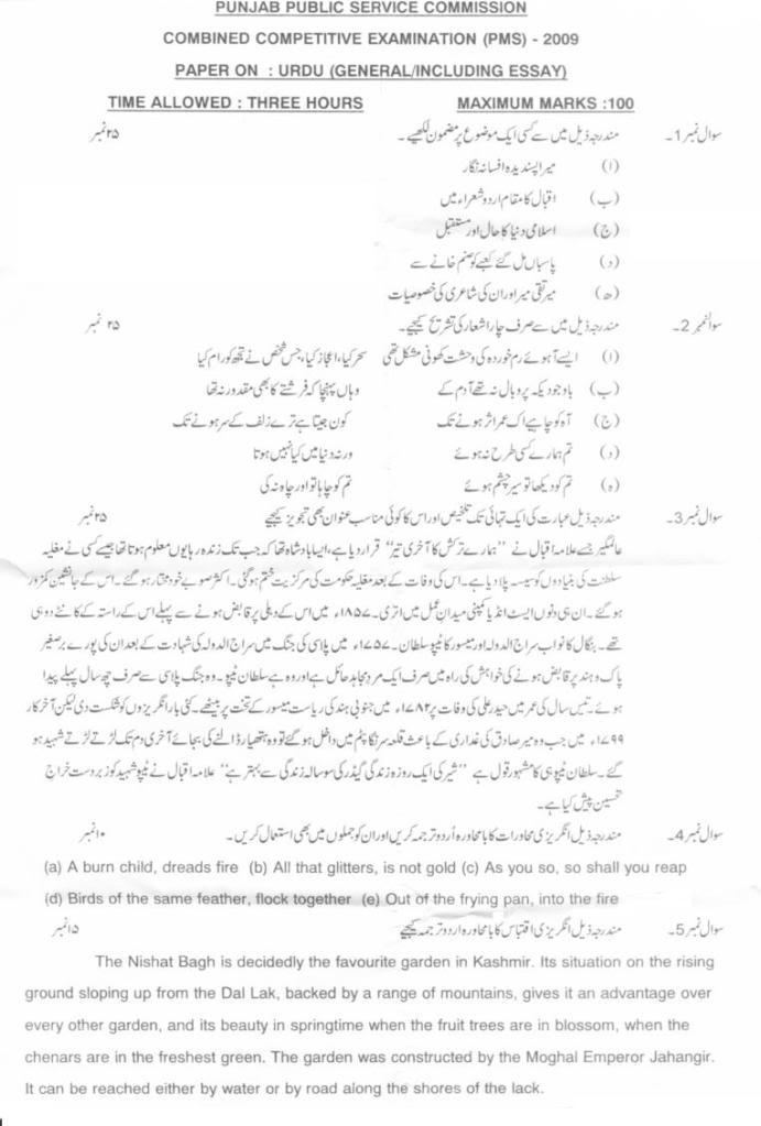 PMS Paper Urdu 2009. Urdu