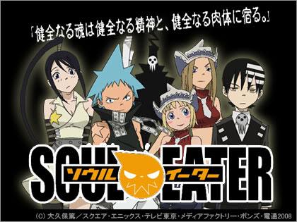 Soul eater Soul-aeter-1