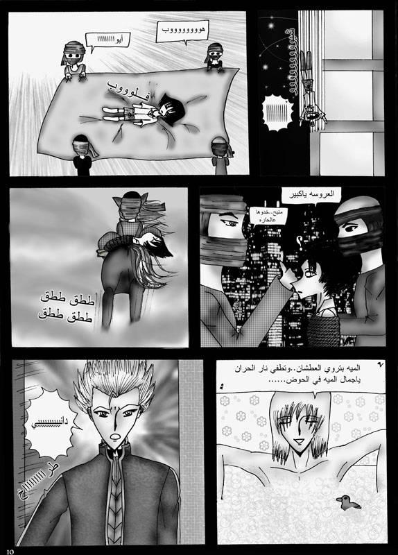 Devil May Cry 3: الخياط Cp1-10s