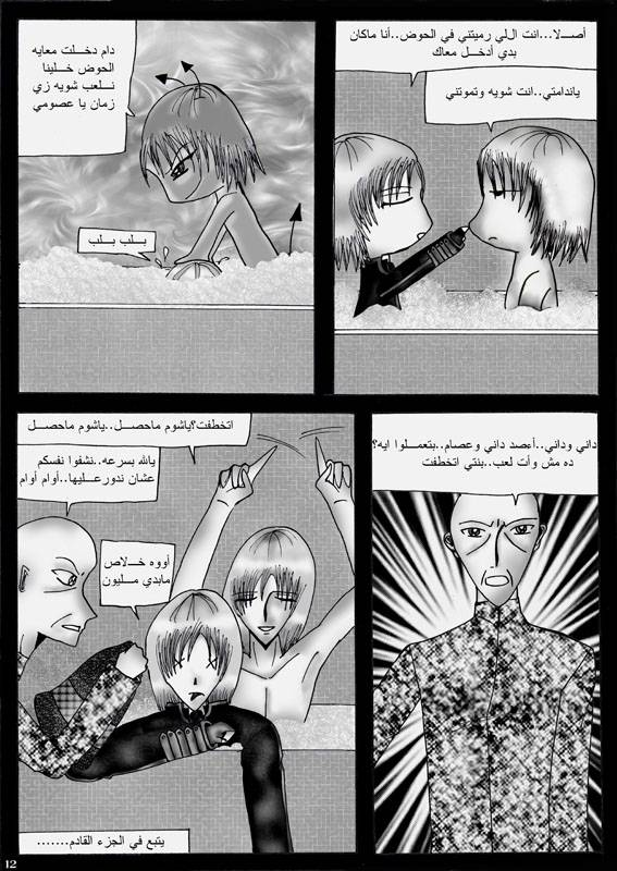 Devil May Cry 3: الخياط Cp1-12s