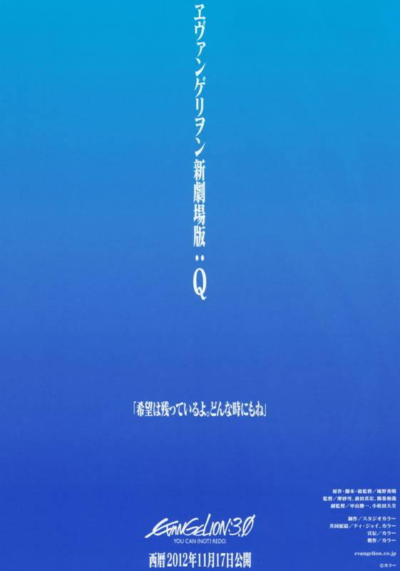 Rebuild Of Evangelion 3.0: You Can (Not) Redo Movie