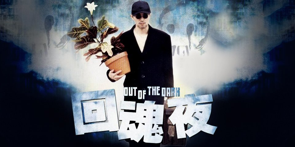 CHUYÊN GIA BẮT MA _ Out Of The Dark Out-of-the-dark_zpsqwzjfe1a