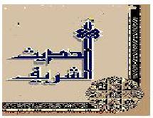 Hadeeth الحديث الشريف
