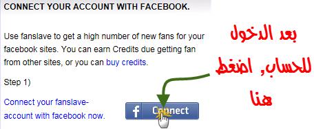 كيف تربح من الفيسبوك 3333