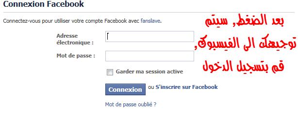كيف تربح من الفيسبوك 444