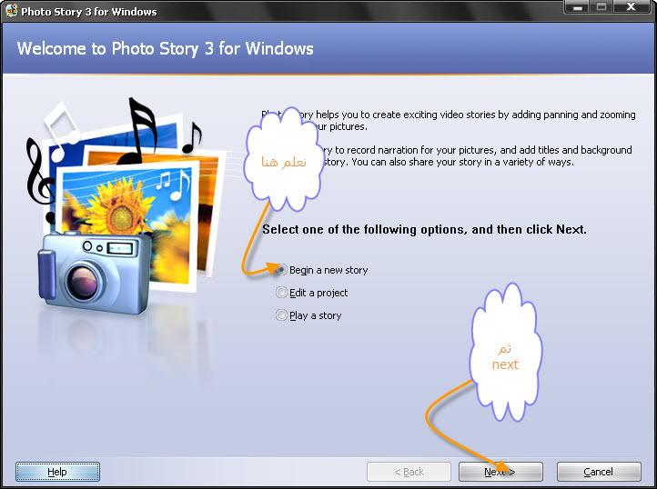 تحميل برنامج photo story 3 لعمل فيديو من الصور مع إضافة أغنية + الشرح 1-2