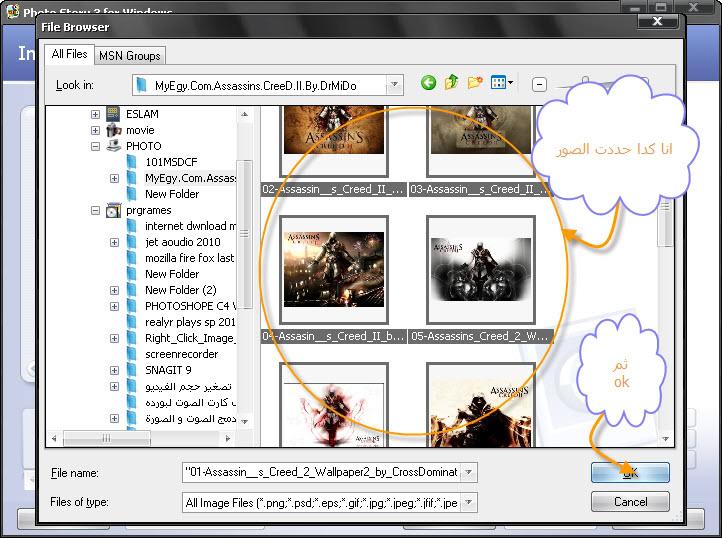 تحميل برنامج photo story 3 لعمل فيديو من الصور مع إضافة أغنية + الشرح 3-2