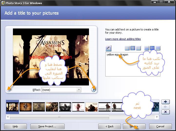 تحميل برنامج photo story 3 لعمل فيديو من الصور مع إضافة أغنية + الشرح 5-2
