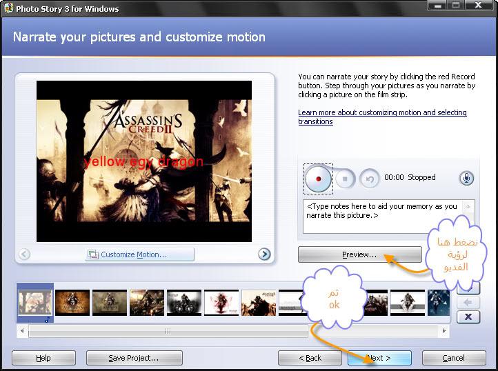 تحميل برنامج photo story 3 لعمل فيديو من الصور مع إضافة أغنية + الشرح 6-2