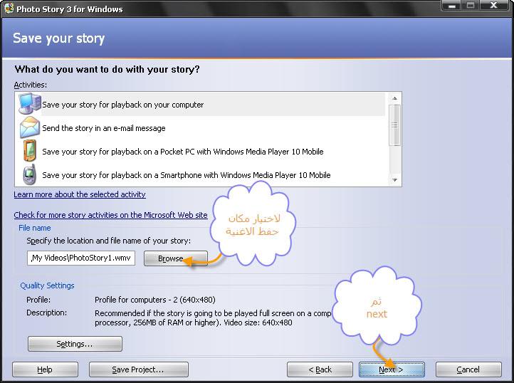 تحميل برنامج photo story 3 لعمل فيديو من الصور مع إضافة أغنية + الشرح 8