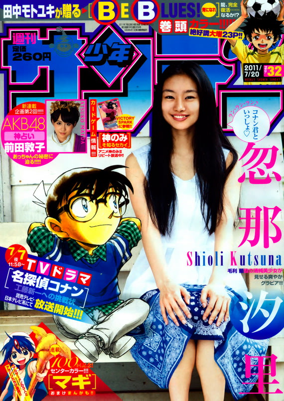 ScreenShot trong loạt phim truyền hình TTLD Conan (Update 08/07/2011) ConanShiori