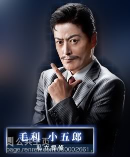 ScreenShot trong loạt phim truyền hình TTLD Conan (Update 08/07/2011) Mori