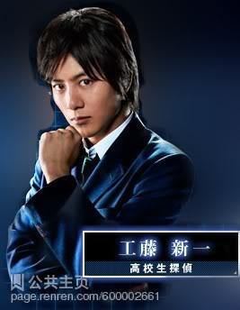 ScreenShot trong loạt phim truyền hình TTLD Conan (Update 08/07/2011) Shinichi