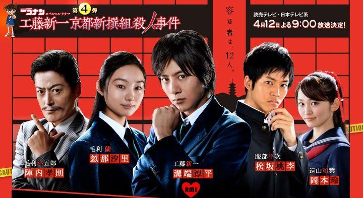 """Mizobata Junpei tiếp tục hợp tác với Kutsuna Shiori trong """"Thám tử lừng danh Conan"""" [UPDATED] Postersp"""