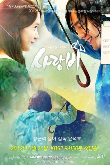 [K-Drama] Love Rain 20120309_loverain_poster