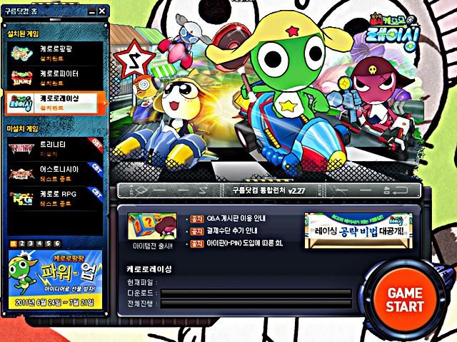 [Video] Keroro Online ทั้ง 3 เกมส์ จากค่าย Goorm ของเกาหลี KeroroRacingLauncher
