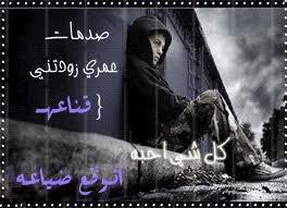 تعزيه للاخت  دنيا 7a31137e
