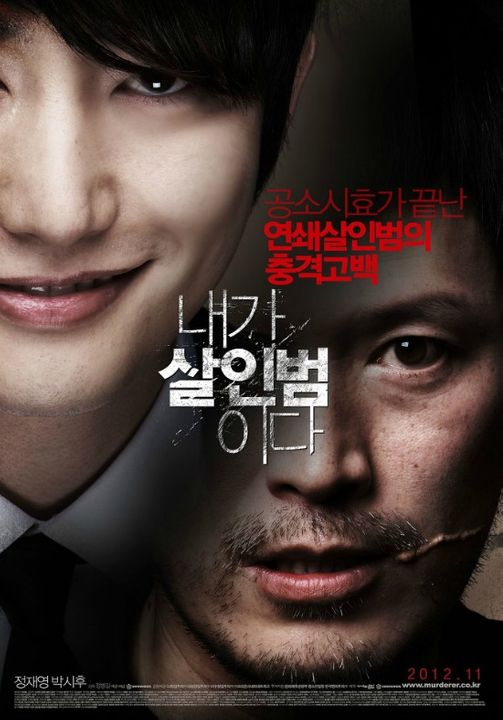 Confession of Murder Murderer10