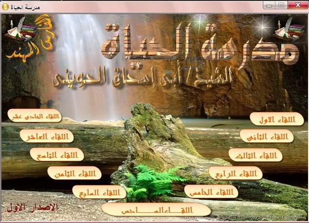 تحميل مجموعة اسطوانات مدرسة الحياة للشيخ ابو اسحاق الحوينى على 5 اسطوانات  51