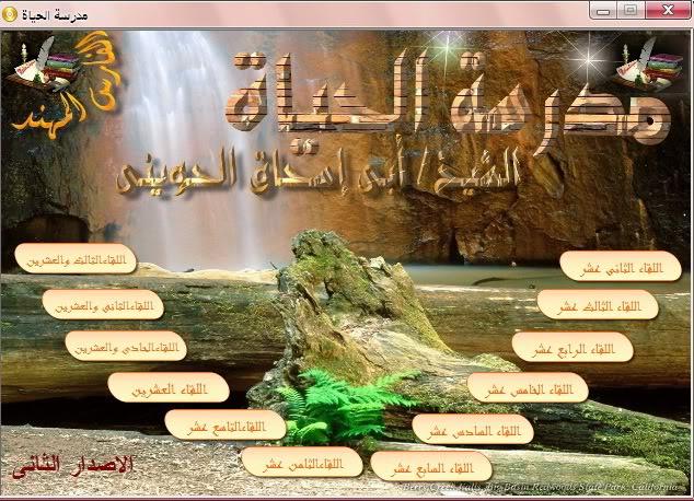 تحميل مجموعة اسطوانات مدرسة الحياة للشيخ ابو اسحاق الحوينى على 5 اسطوانات  52