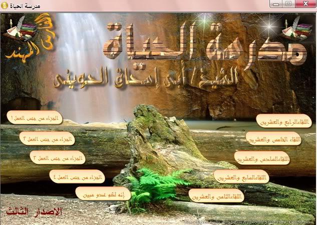تحميل مجموعة اسطوانات مدرسة الحياة للشيخ ابو اسحاق الحوينى على 5 اسطوانات  53