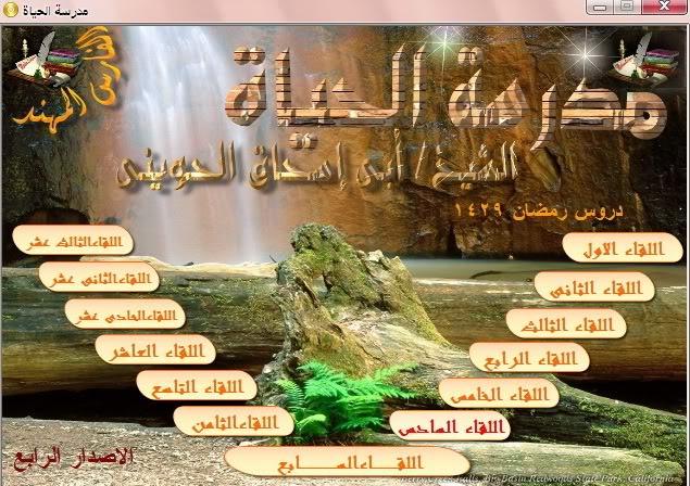 تحميل مجموعة اسطوانات مدرسة الحياة للشيخ ابو اسحاق الحوينى على 5 اسطوانات  54