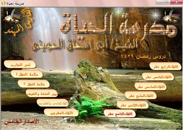 تحميل مجموعة اسطوانات مدرسة الحياة للشيخ ابو اسحاق الحوينى على 5 اسطوانات  55