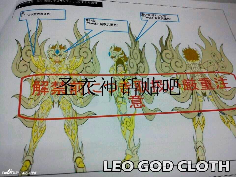 Soul of Gold Nuevo anime de Saint Seiya + muñecos nuevos AioriaBoceto_zps8e456162