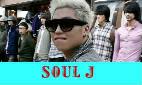 Lee Jong Min 이종민 / Soul J  소울 제이