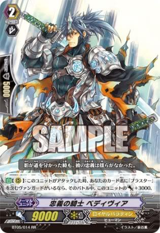 Carta del día - Página 3 315px-Knight_of_Loyalty_Bedivere