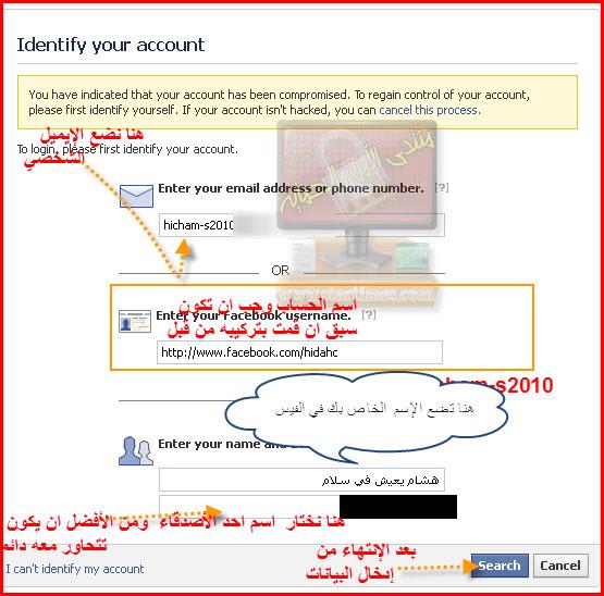 أسهل طريقة إسترجاع  حساب facebook المخترق 02