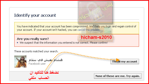 أسهل طريقة إسترجاع  حساب facebook المخترق 03