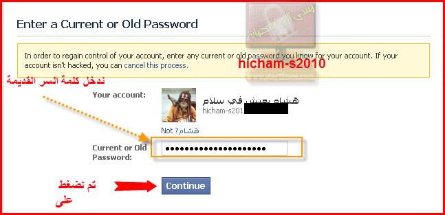 أسهل طريقة إسترجاع  حساب facebook المخترق 04-1