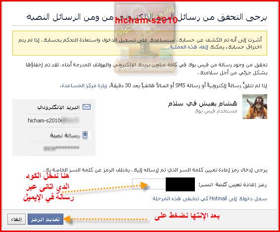 أسهل طريقة إسترجاع  حساب facebook المخترق 08