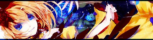 [デジタルゲート Graphic hall] Akunomusume_sign