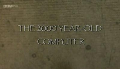 Ο Μηχανισμός των Αντικυθήρων =BBC - The Two Thousand Year Old Computer Kithira