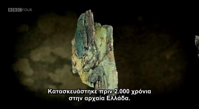 Ο Μηχανισμός των Αντικυθήρων =BBC - The Two Thousand Year Old Computer Vlcsnap-2012-10-30-18h07m30s20