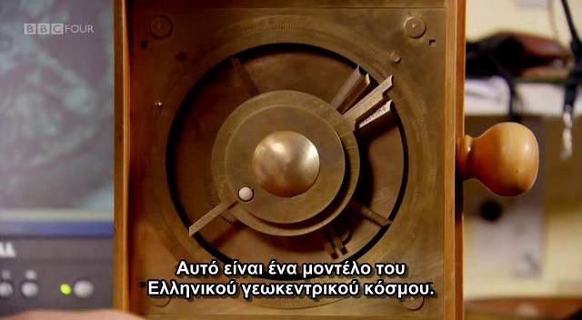 Ο Μηχανισμός των Αντικυθήρων =BBC - The Two Thousand Year Old Computer Vlcsnap-2012-10-30-18h09m44s92