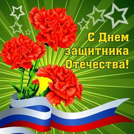 С днём защитника Отечества! S_dnyom_zaschitnika_Otechestva_zps6344bed6