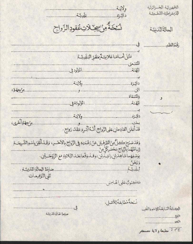 ف / ي برنامج إستخراج شهادة الوفاة و الزواج Mar_zpse4007d43