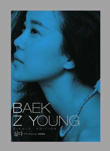 """Baek Ji Young / Baek Zyoung >> Single """"Still in Love""""  - Página 2 2012122806574576054_1-1_zps32207401"""