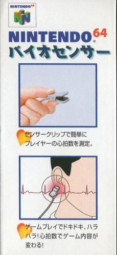 Nintendo 64 NUSABIOback